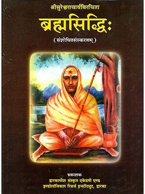 ब्रह्मसिध्दि: Brahma Siddhi by Sureshwaracharya