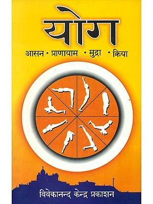 योग: Yoga (Asanas, Pranayam, Mudra and Kriya)