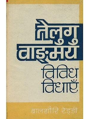 तेलुगु वाङ्गमय - विविध धाराएँ: Telugu Literature (An Old And Rare BooK)