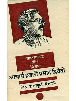 आचार्य हज़ारी प्रसाद द्विवेदी: Acharya Hazari Prasad Dwivedi