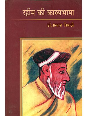 रहीम की काव्यभाषा: Poetic Language of Rahim