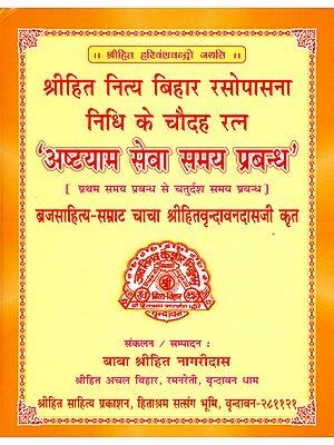 अष्टयाम सेवा समय प्रबन्ध: Ashtayam Sewa Samay Prabandha