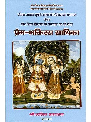 प्रेम भक्तिरस साधिका: Prem Bhakti Rasa Sadhika of Shri Swami Haridas Ji
