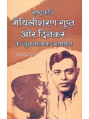 राष्ट्रकवि मैथिलिशरण गुप्त और दिनकर का तुलनात्मक अध्यन: A Comparative Study of Maithili Sharan Gupta and Dinakar