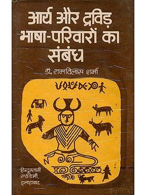 आर्य और द्रविड़ भाषा परिवारों का सम्बन्ध: Relation Between Aryan and Dravidian Language (An Old and Rare Book)
