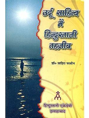 उर्दू साहित्य में हिन्दुस्तानी तहज़ीब: Indian Culture in Urdu Literature