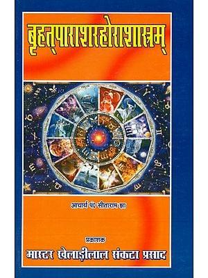 बृहत्पाराशरहोराशास्त्रम् (संस्कृत एवं हिंदी अनुवाद) -  Brihat Parashar Hora Shastra