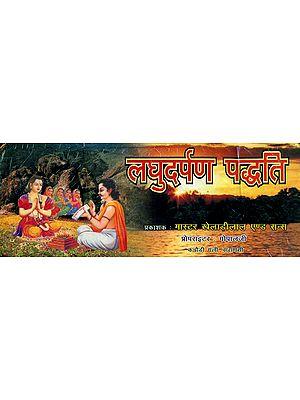 लघुदर्पण पध्दति: Laghu Darpan Paddhati