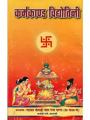 कर्मकाण्ड विद्योतिनि An Exhaustive Book on Karmakanda
