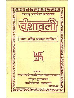 वंशावली: Vanshavali of Sarayu Parin Brahmins