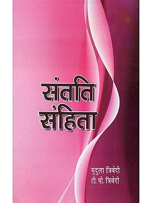 संतति संहिता: Santati Samhita (Santan Samhita)