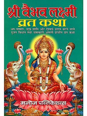 श्री वैभव लक्ष्मी व्रत कथा Shri Vaibhava Laxmi (Lakshmi) Vrata Katha (The Worship process of the Holy Vrata that blesses Prosperity, Happiness and Glory. Plus its Miracle Story)