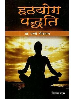 हठयोग पध्दति: Hatha Yoga Paddhati