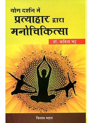 योग दर्शन में प्रत्याहार द्वारा मनोचिकित्सा: Mental Treatment by Pratyahara in Yoga Darshan