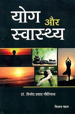 योग और स्वास्थ्य: Yoga and Health