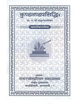 कुण्डमण्डपसिध्दि: Kundamandap Siddhi