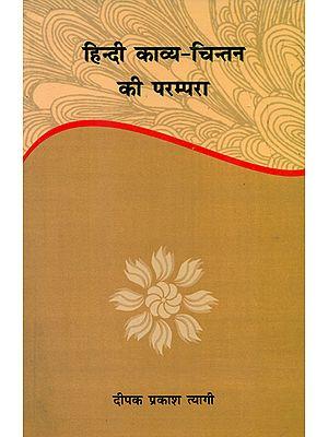 हिन्दी काव्य चिन्तन की परम्परा: Analytic Tradition of Hindi Poetry