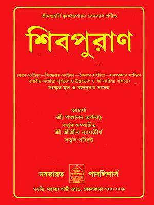 শিব পুরান: Shiva Purana (Bengali)