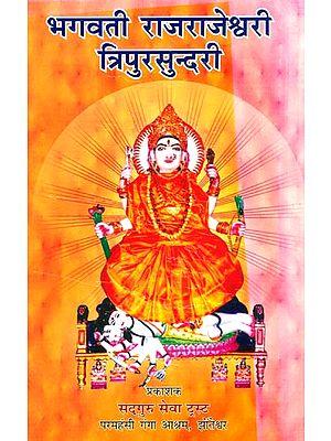 भगवती राजराजेश्वरी त्रिपुरसुन्दरी Bhagawati Raajrajeshwari Tripurasundari