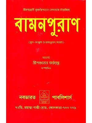 বান্মন পুরান: Vamana Purana  (Bengali)