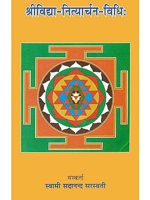 श्रीविद्या नित्यार्चन विधि: Shri Vidya Nitya Archana Vidhi