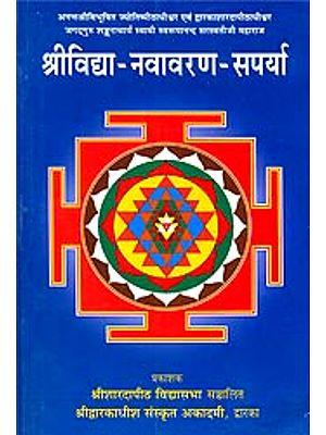 श्रीविद्या नवावरण सपर्या Shri Vidya Navavarana Sarpa