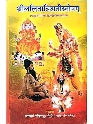 श्रीललितात्रिशतीस्तोत्रम् (संस्कृत एवं हिंदी अनुवाद)- Shri Lalita Trishatee Stotra