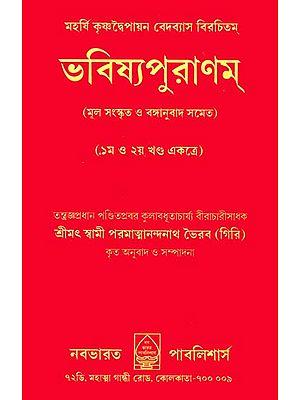 ভবিষ্য পুরাণম: Bhavishya Purana (Bengali)