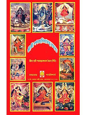 শ্রী শ্রী দশমহাবিদ্যাতত্ত্ব রহস্য: The Secrets of Ten Mahavidyas Tantra (Bengali)