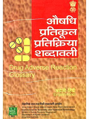 औषधि प्रतिकूल प्रतिक्रिया शब्दावली: Drug Adverse Reaction Glossary