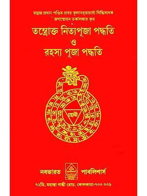 তন্ত্রোক্ত নিত্যপুজা পদ্ধতি ও রহস্য পূজা পদ্ধতি: Nitya Puja Paddhati (Bengali)