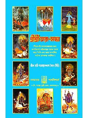 শ্রীশ্রী তারা সন্ধ্যা: Shri Shri Tara Sandhya (Bengali)