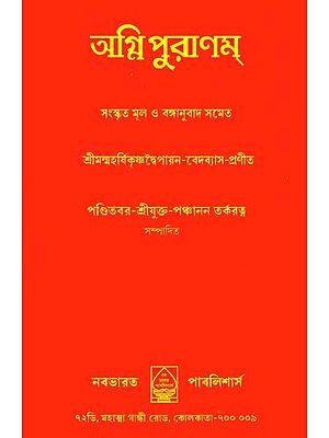 অগ্নি পুরাণম: Agni Purana (Bengali)