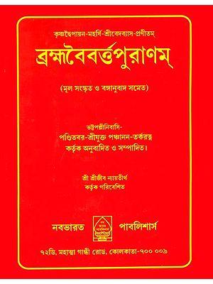ব্রহ্মবৈবর্ত পুরাণম: Brahmavaivarta Purana (Bengali)