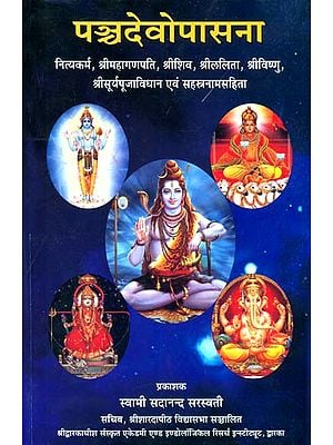 पञ्चदेवोपासना: How to Worship Pancha Devata