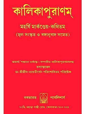 কালিকা পুরাণম: Kalika Purana (Bengali)