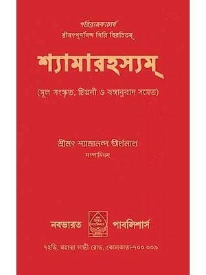 শ্যামারহস্যম: Shyama Rahasyam (Bengali)