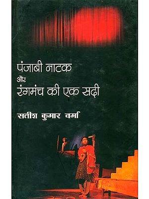 पंजाबी नाटक और रंगमंच की एक सदी: A Century of Punjabi Drama and Theater