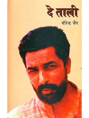दे ताली: Two Intresting Novel by Virendra Jain