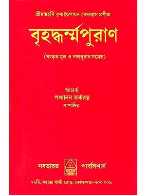 বৃহদ্ধর্ন্ম পুরান: Brihad Dharma Purana (Bengali)