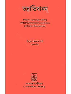 তন্ত্রাভিধানম: Tantra Vidhanam (Bengali)