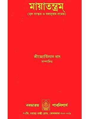 মায়াতন্ত্রম: Maya Tantra (Bengali)