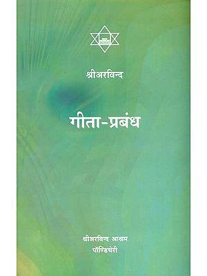 गीता प्रबंध: Essays on The Gita