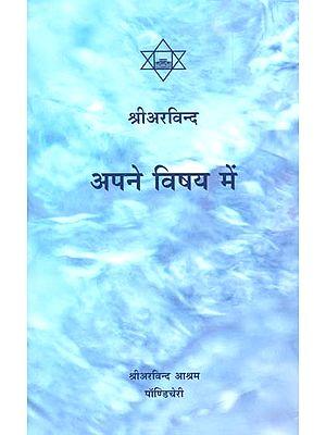 अपने विषय में: Sri Aurobindo on Himself