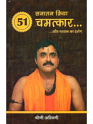 ५१ सनातन क्रिया चमत्कार और पाताल का दर्शन: 51  Miracle of Sanatan Kriya
