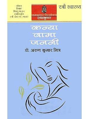 कन्या वामा जननी: Kanya Vama Janani