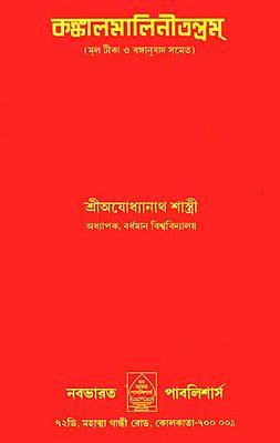 কঙ্কালমালিনীতন্ত্রম: Kankal Malini Tantra (Bengali)