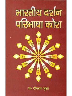 भारतीय दर्शन परिभाषा कोश (संस्कृत एवं हिंदी अनुवाद)- Definition Dictionary of Indian Philosophy