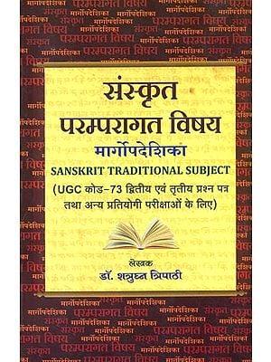 संस्कृत परम्परागत विषय: Sanskrit Traditional Subject