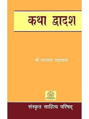कथा द्वादश: Twelve Stories in Sanskrit